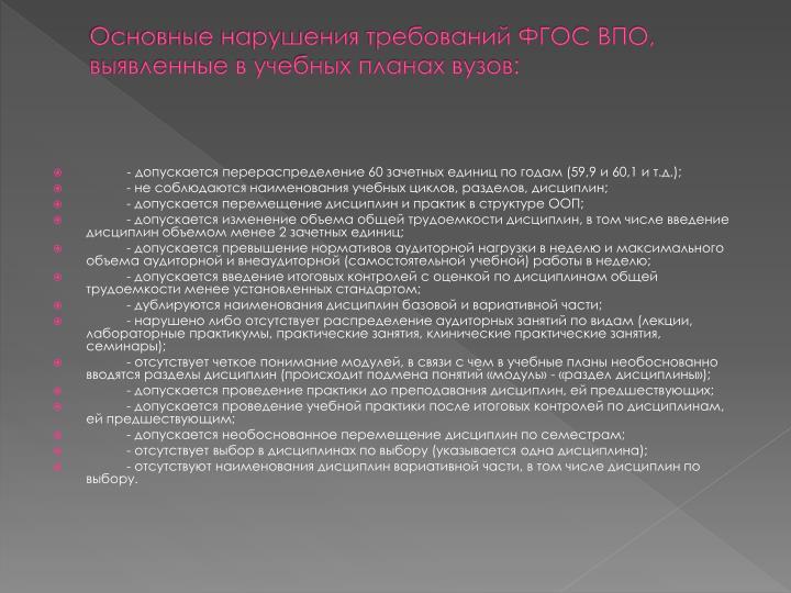 Основные нарушения требований ФГОС ВПО, выявленные в учебных планах вузов: