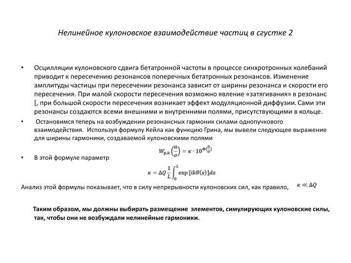 Нелинейное кулоновское взаимодействие частиц в сгустке