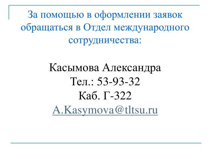 За помощью в оформлении заявок обращаться в Отдел международного сотрудничества: