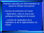 fonctions assur es par l administration du travail en afrique francophone