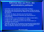 reformes li es aux p a s des administrations publiques