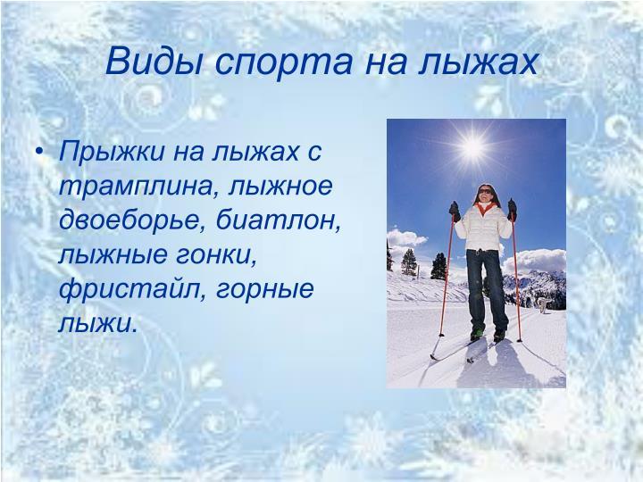 Виды спорта на лыжах