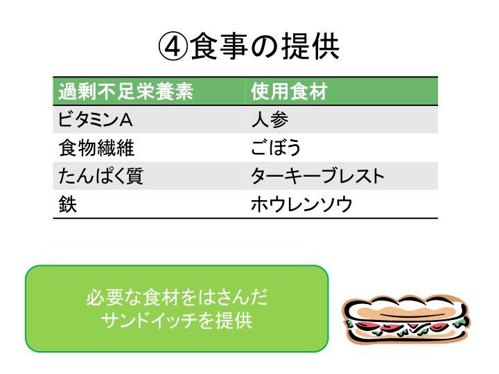 ④食事の提供