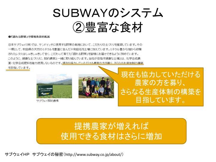 SUBWAYのシステム