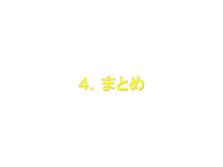 4.まとめ