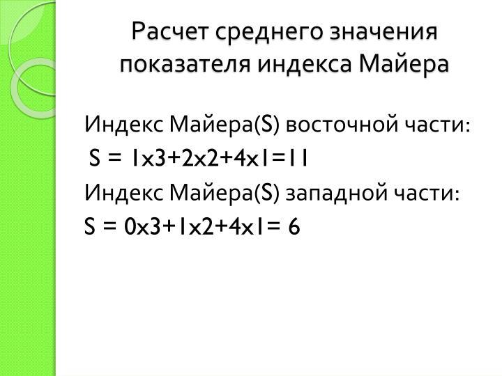 Расчет среднего значения показателя индекса Майера