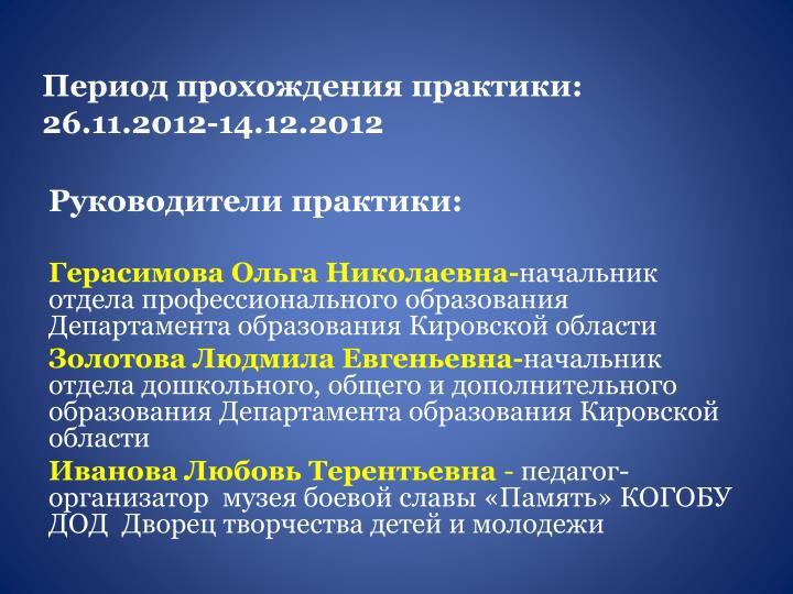 Период прохождения практики: 26.11.2012-14.12.2012