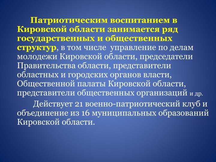 Патриотическим воспитанием в Кировской области занимается ряд государственных и общественных структур