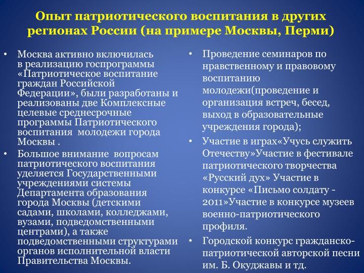 Опыт патриотического воспитания в других регионах России (на примере Москвы, Перми)