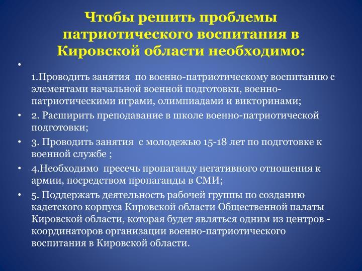 Чтобы решить проблемы патриотического воспитания в Кировской области необходимо: