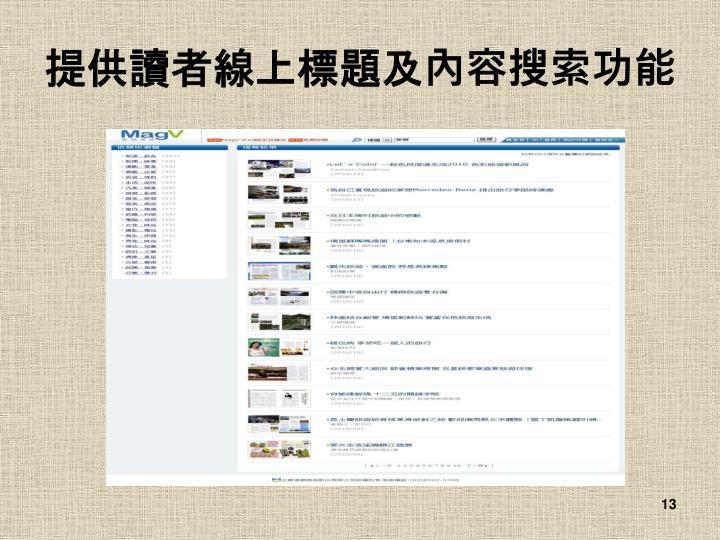 提供讀者線上標題及內容搜索功能