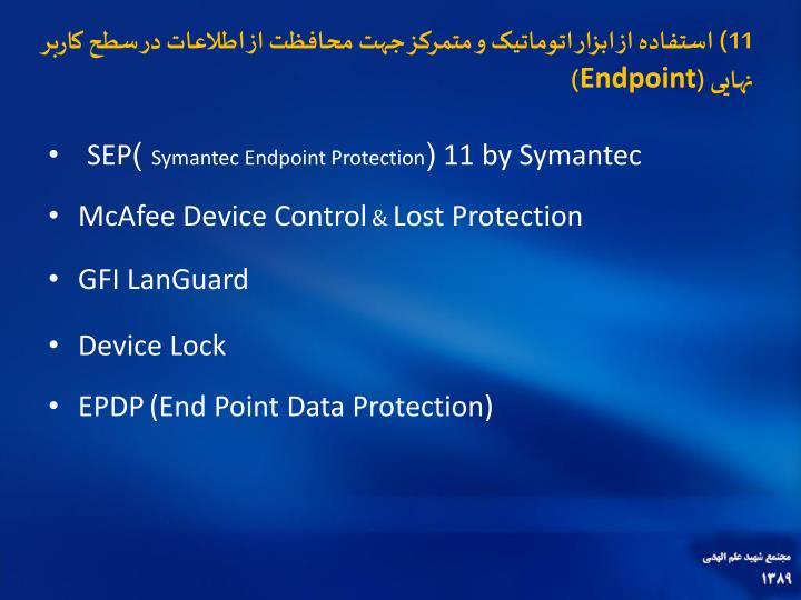 11) استفاده از ابزار اتوماتیک و متمرکز جهت محافظت از اطلاعات در سطح کاربر نهایی (