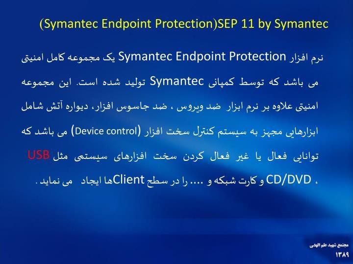 SEP 11 by Symantec