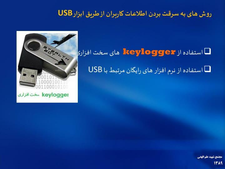 روش های به سرقت بردن اطلاعات کاربران از طریق ابزار