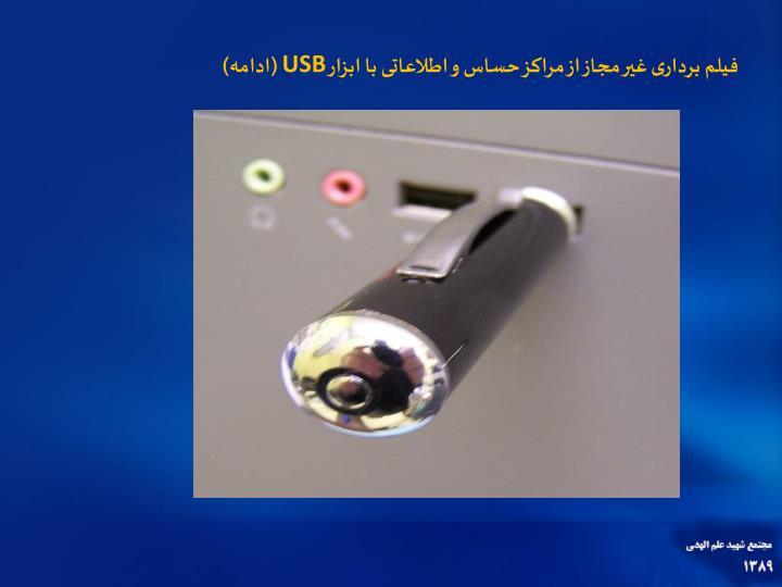 فیلم برداری غیر مجاز از مراکز حساس و اطلاعاتی با ابزار