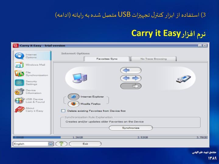 3) استفاده از ابزار کنترل تجهیزات