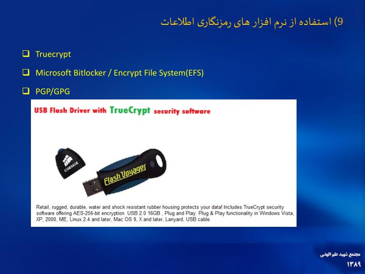 9) استفاده از نرم افزار های رمزنگاری اطلاعات