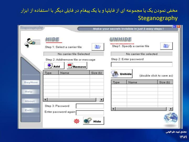 مخفی نمودن یک یا مجموعه ای از فایلها و یا یک پیغام در فایلی دیگر با استفاده از ابزار