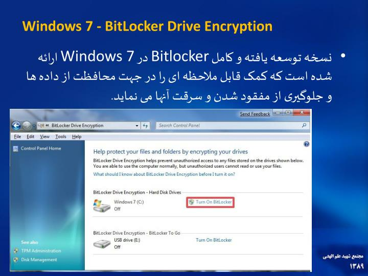 Windows 7 - BitLocker Drive Encryption
