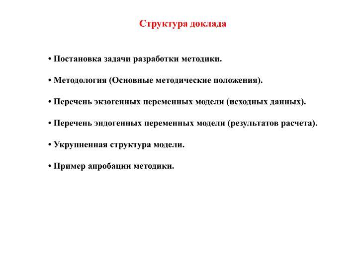 Структура доклада