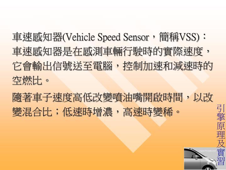 車速感知器