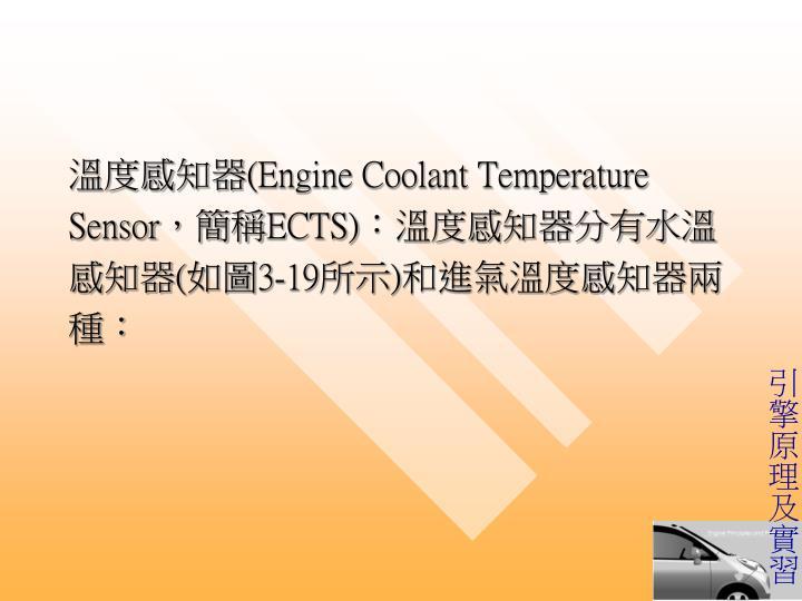 溫度感知器