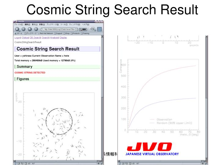 Cosmic String Search Result