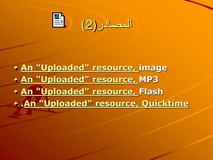 المصادر