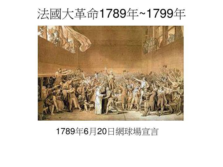 法國大革命