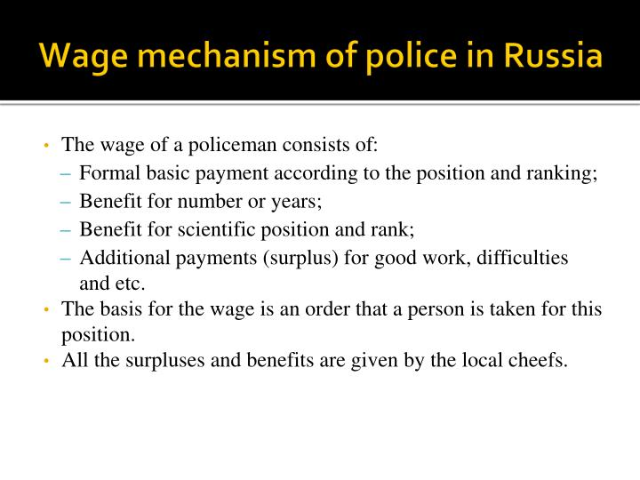 Wage mechanism of police in Russia