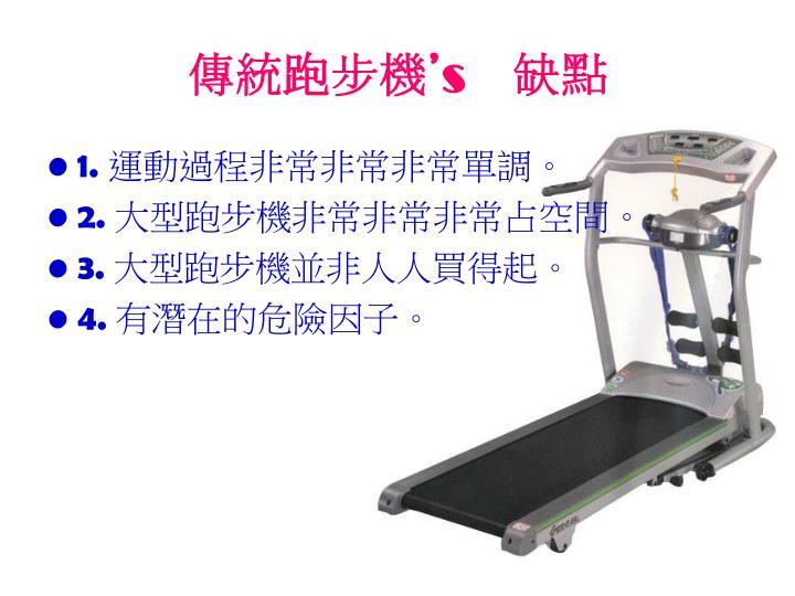 傳統跑步機'