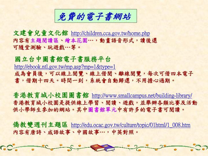 免費的電子書網站
