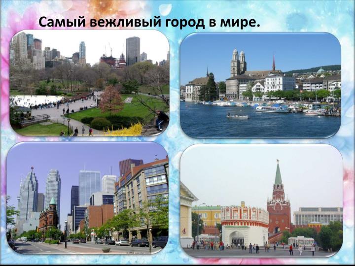 Самый вежливый город в мире.
