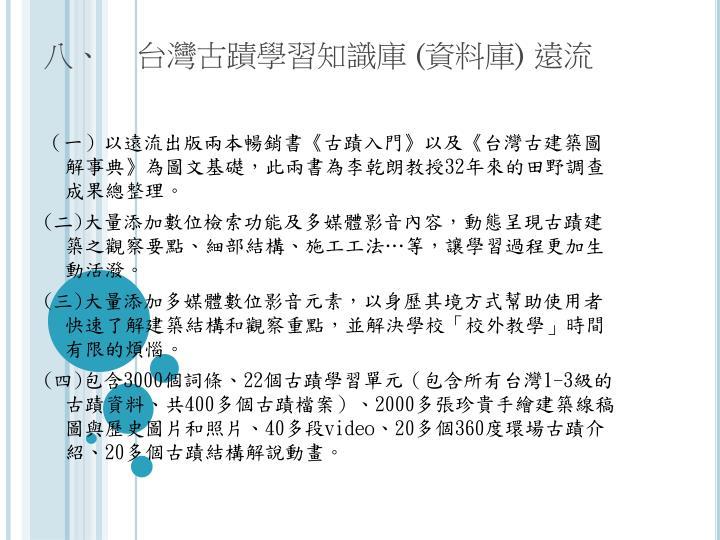 八、  台灣古蹟學習知識庫