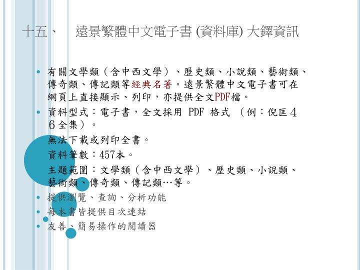 十五、  遠景繁體中文電子書