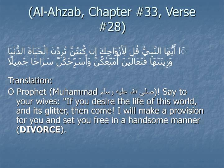 (Al-Ahzab, Chapter #33, Verse #28)