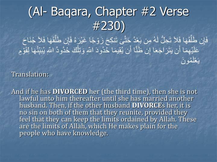 (Al- Baqara, Chapter #2 Verse #230)