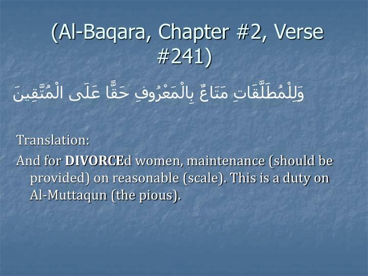 (Al-Baqara, Chapter #2, Verse #241)