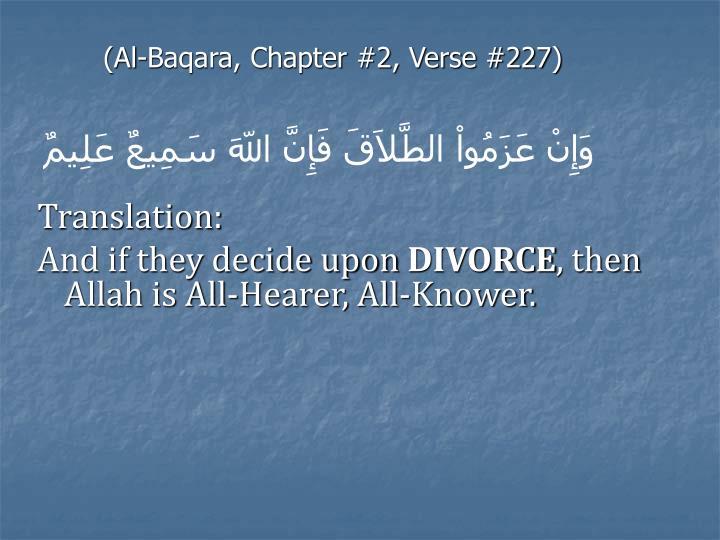 (Al-Baqara, Chapter #2, Verse #227)