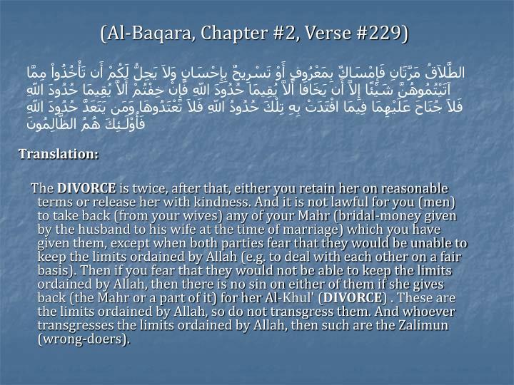 (Al-Baqara, Chapter #2, Verse #229)
