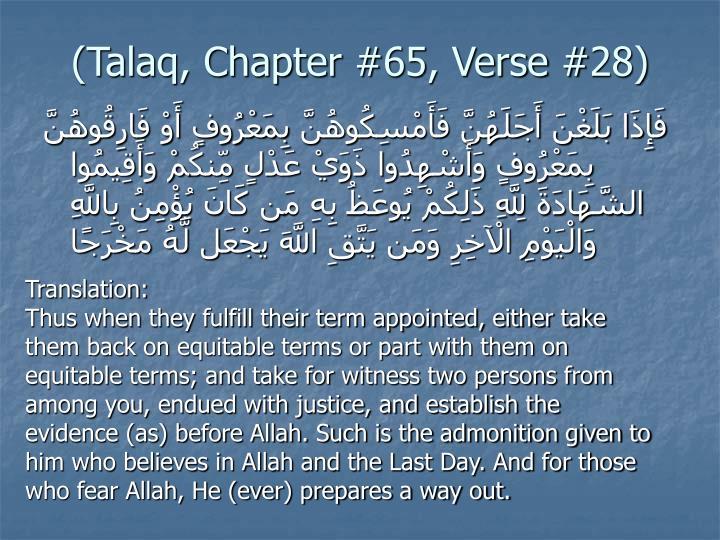 (Talaq, Chapter #65, Verse #28)