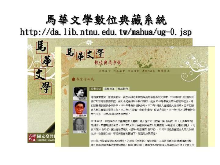 馬華文學數位典藏系統