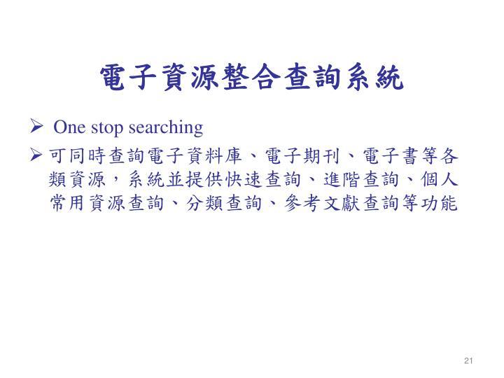 電子資源整合查詢系統