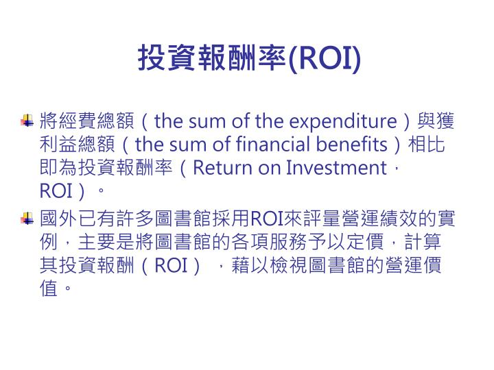 投資報酬率