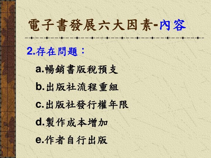 電子書發展六大因素