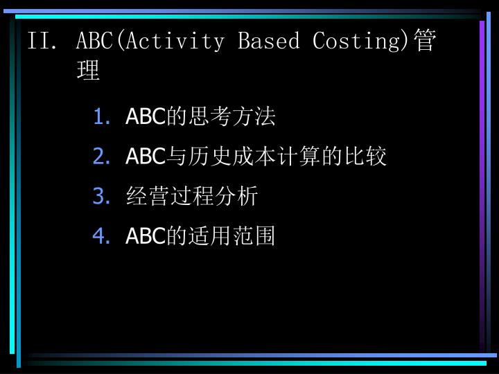 ABC(Activity Based Costing)