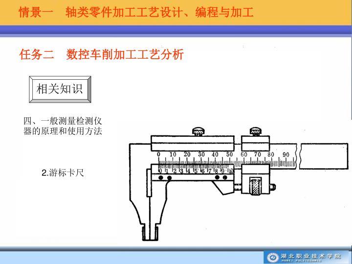 情景一 轴类零件加工工艺设计、编程与加工