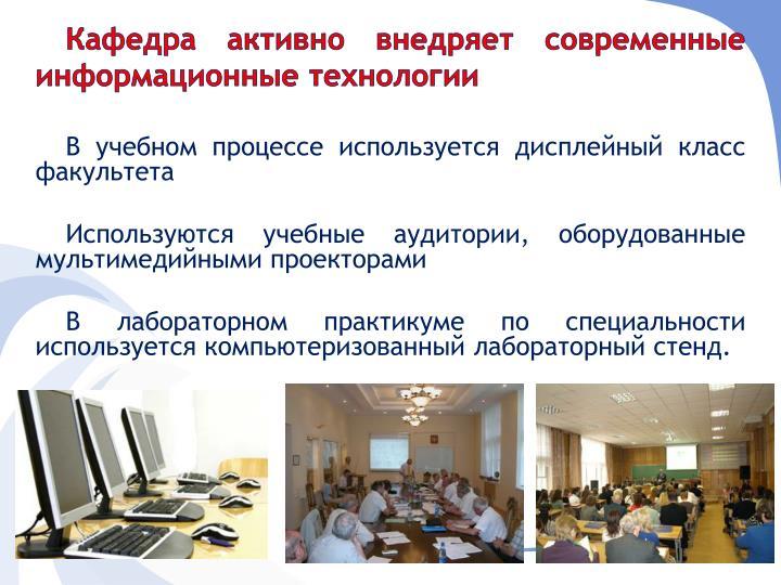 Кафедра активно внедряет современные информационные технологии