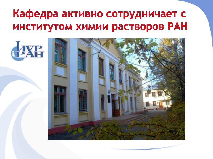 Кафедра активно сотрудничает с институтом химии растворов РАН