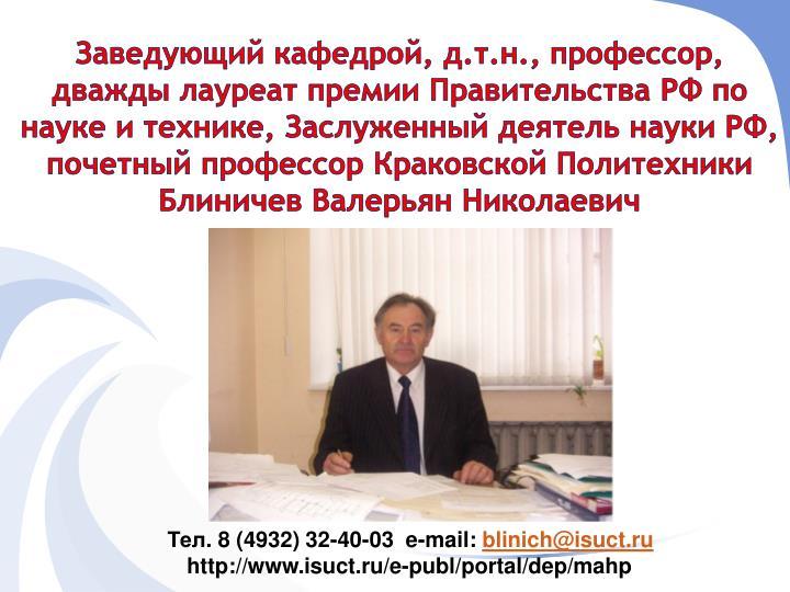 Заведующий кафедрой, д.т.н., профессор, дважды лауреат премии Правительства РФ по науке и технике, Заслуженный деятель науки РФ, почетный профессор